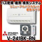 V-241BK-RN 換気扇 三菱 バス乾燥暖房換気システム 壁掛 単相200V[☆2]