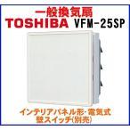 ショッピング換気扇 東芝 換気扇 一般換気扇 【VFM-25SP】 25cm インテリアパネル形・電気式 [■]