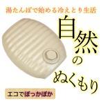 湯たんぽ オーガニックホワイト 湯たんぽ専用袋(綿入)セット 美濃焼 多治見産