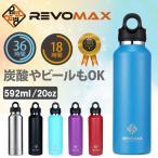 送料無料 水筒 直飲み REVOMAX 2 レボマックス 592ml 魔法瓶 保温 保冷 ステンレスボトル 真空遮熱 広口 ワンタッチ 軽量 おしゃれ 時短