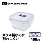 保存容器 ガラス 密封 耐熱 ガラスロックバリア 400ml(小)