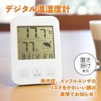 協和工業 デジタル温湿度計 ホワイト 協和工業 デジタル時計 温度計 湿度計 風邪予防 インフルエンザ  テレワーク くらしの応援クーポン
