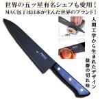 牛刀 包丁 180mm マックコーティングナイフ マック包丁