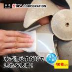 掃除 万能 雑巾 ゴムポン おそうじシート 40枚入り 油汚れ 水垢 湯垢 お風呂 浴室 口紅 大掃除 ドライシート コパ公式 日本製