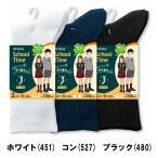 【ゆうパケット便対応25%】ATSUGI SchoolTime/アツギ スクールタイムリブ編み スクールソックス 2足組 16-18cm/18-20cm/20-22cm