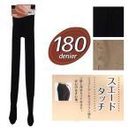 タイツ 180デニール ATSUGI Comfort スエードタッチ M-L/L-LL 日本製 レディース 婦人 ゆうパケット100%