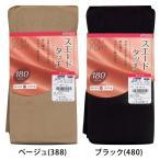 【ゆうパケット便対応50%】アツギ/ATSUGI Comfort スエードタッチ 180デニール ゆったりサイズ タイツ JM-L/JJM-L【日本製 大きいサイズ】【16AW-atsugi】