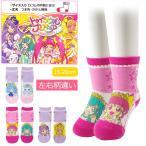 可愛いスター☆トゥインクルプリキュアの靴下です。
