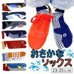 レディース 足袋 ソックス 靴下 魚 柄 23-25cm 婦人 和柄 ゆうパケット25%