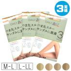 ストッキング パンスト つま先スルー 3足組 セット 満足 サンダルに最適 日本製 ゆうパケット50%