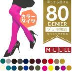 カラー タイツ 無地 80デニール M-L/L-LL レディース 婦人 コスプレ ハロウィン ゆうパケット50%