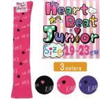 【ゆうパケット便対応25%】Heart Beat Junior ジュニア Kiss me ニーハイ ソックス 19-23cm 靴下 くつ下