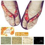レディース 足袋 ソックス 総レース くるぶし丈 23-25cm 婦人 靴下 ゆうパケット25%