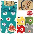 キッズ ソックス 日本製 子供用 おにぎり 柄 足袋 ソックス 13-18cm 靴下 ゆうパケット25%