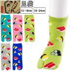 キッズ 足袋 ソックス 靴下 子供 たび屋 日本製 お寿司 13-18cm ゆうパケット25%