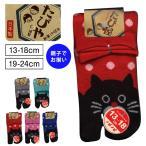キッズ 足袋 ソックス 子供 靴下 日本製 たび屋 ネコ 柄 水玉 13-18cm ゆうパケット25%
