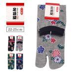レディース 足袋 ソックス 靴下 花 古典 和柄 クルー丈 足袋屋 22-25cm 婦人 日本製 ゆうパケット25%