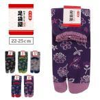 レディース 足袋 ソックス 靴下 花 モダン 和柄 クルー丈 足袋屋 22-25cm 婦人 日本製 ゆうパケット25%