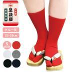 レディース 足袋 ソックス 靴下 婦人 足袋屋 無地 クルー 丈 22-25cm 日本製 ゆうパケット25%