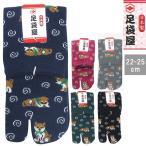 レディース 足袋 ソックス 靴下 婦人 足袋屋 柴犬 22-25cm 日本製 ゆうパケット25%