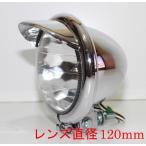 汎用  クロームメッキ CAPタイプ FINO ヘッドライト(レンズ直径120mm)