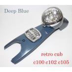 HONDA ホンダ スーパーカブ C100 フロントカバー:アルミホーンカバー:ヘッドライト:イグニッションライト4点セット:DEEP-BLUE