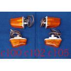 C100 C102 C105 用 ウィンカー4個セット オレンジレンズ「アッセンブリ交換タイプ」