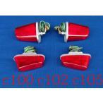 C100 C102 C105 用 ウィンカー4個セット レッドレンズ「アッセンブリ交換タイプ」