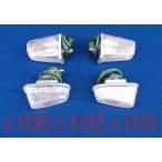 C100 C102 C105 用 ウィンカー4個セット ホワイトレンズ「アッセンブリ交換タイプ」