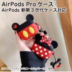 イヤホンケース AirPods Pro ケース カバー キャラクター ミッキー ミニー おしゃれな シリコン カバー エアーポッズ ケース