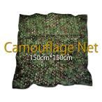 迷彩ネット緑150cm カモフラージュネット ギリースーツ 偽装網 サバゲー ミリタリー