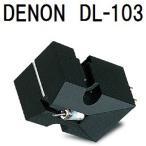 DENON DL-103【在庫有り】  デノン MCカートリッジ