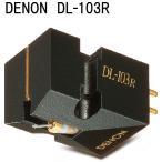 DENON DL-103R 【在庫有り】 デノン MCカートリッジ