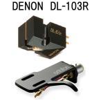 DENON DL-103R+ortofon SH-4BK セット デノン...