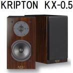 クリプトン KX-0.5 スピーカー