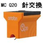 カートリッジ MC型 MC-Q20