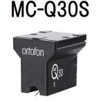 ortofon MC-Q30S 【新製品】 オルトフォン MCカートリッジ