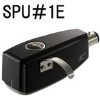 ortofon SPU#1E (楕円針) 【在庫有り】    オルトフォン MCカートリッジ ナンバーワンE