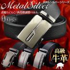 ベルト メンズ ビジネス  高級本革 スライド式 穴なし 本革 ビジネスベルト 牛革 レザー 革ベルト フォーマルにも スーツに似合う BT816