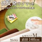 ショッピング円 (円形・直径140cm)低反発マイクロファイバーラグマット Mochica-モチカ-(Mサイズ)
