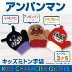手袋 キッズ アンパンマン 日本製 3才頃 男の子 女の子 子供用 ニット のびのび トドラー 冬物 ミトン プレゼント ギフト