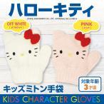 手袋 キッズ ハローキティ サンリオ 女の子 ミトン 子供用 3歳 サイズ ニット おしゃれ トドラー 冬 日本製 プレゼント ギフト