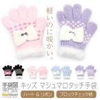 手袋 キッズ 暖かい 子供 女の子 冬 リボン キラキラ チェック カフス ボア かわいい 日本製 プレゼント ギフト