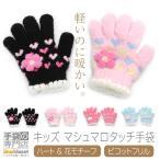 手袋 キッズ 暖かい かわいい 子供 冬 女の子 花 ハート フリル キラキラ フラワー 日本製 プレゼント ギフト