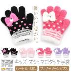手袋 キッズ 暖かい かわいい 子供 冬 女の子 リボン ハート マシュマロタッチ キラキラ 日本製 プレゼント ギフト