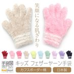 手袋 キッズ 暖かい かわいい 子供 冬 女の子 フェザーヤーン モコモコ カフス ボーダー 日本製 プレゼント ギフト