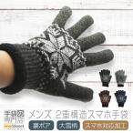 手袋 メンズ スマホ対応 暖かい おしゃれ  日本製 冬 防寒 ニット 雪柄 ノルディック プレゼント ギフト