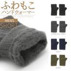 アームウォーマー ハンドウォーマー 手袋 メンズ スマホ 裏起毛 冬 指なし 日本製 暖かい ニット おしゃれ 事務 プレゼント ギフト