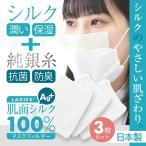 【日本製】【即納】 マスクフィルター 抗菌 防臭 繰り返し洗える 銀イオン 3枚セット 肌面シルク100% 日本製 在庫あり 布 手袋屋さん 国内生産 洗える ニット