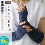 UVカット アームウォーマー 手袋 シルク100% 夏 秋物 日本製 指なし ハンドウォーマー アームカバー 肌荒れ 手荒れ 冷え取り プレゼント ギフト 送料無料